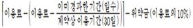 (이용료-(이용료-이미경과한기간(일수)/계약상이용기간(30일))) - 위약금(이용료의10%)