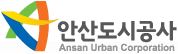 안산도시공사(Ansan Urban corporation)